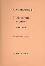 pinakothiki teraton photo