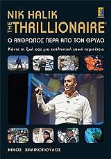 the thrillionaire o anthropos pera apo ton thrylo photo