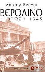 berolino i ptosi 1945 photo