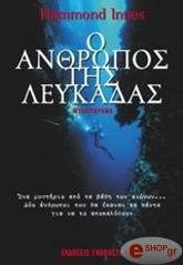o anthropos tis leykadas photo