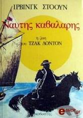 naytis kabalaris photo