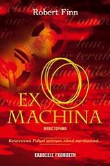 ex machina photo
