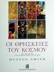 oi thriskeies toy kosmoy photo