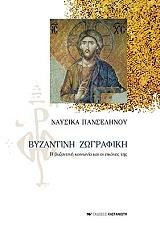 byzantini zografiki photo