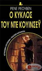 o kyklos toy nte koyinsey photo