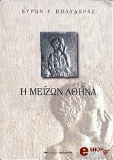 i meizon athina photo
