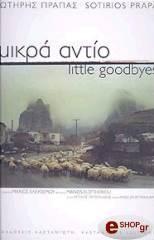 mikra antio little goodbyes photo
