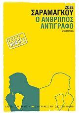 o anthropos antigrafo photo