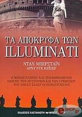 ta apokryfa ton illuminati photo