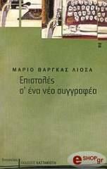 epistoles s ena neo syggrafea photo