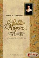 biblio mageias i apo tis magisses tis smyrnis photo