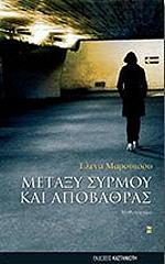 metaxy syrmoy kai apobathras photo