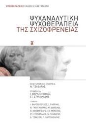 psyxanalytiki psyxotherapeia tis sxizofreneias photo