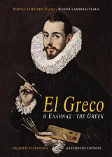 el greco o ellinas photo