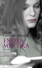enoxa mystika photo