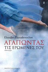 agapontas tis eromenes toy photo
