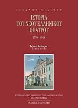 istoria toy neoy ellinikoy theatroy 1794 1944 tomos b3 photo