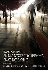 an mia nyxta toy xeimona enas taxidiotis photo