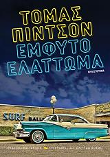 emfyto elattoma photo