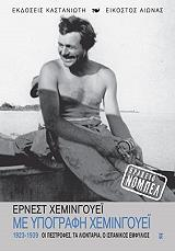 me ypografi xemingoyei 1923 1939 photo
