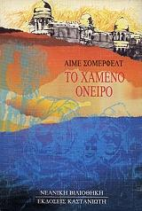 to xameno oneiro photo