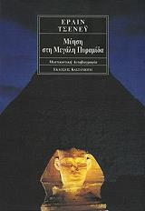 myisi sti megali pyramida photo