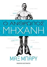 o anthropos mixani photo