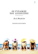 oi gynaikes toy aygoystoy photo