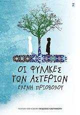 oi fylakes ton asterion photo