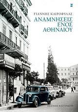anamniseis enos athinaioy photo