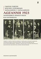 lozani 1923 photo