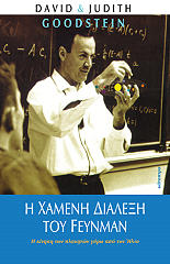i xameni dialexi toy feynman photo