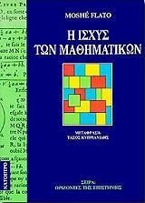 i isxys ton mathimatikon photo