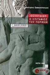 thoykydidi o epitafios toy perikli g eniaioy lykeioy photo