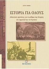 istoria gia oloys photo