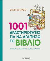 1001 drastiriotites gia na agapiso to biblio photo