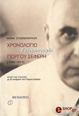 xronologio ergobiografia giorgoy seferi 1900 1971 dvd photo
