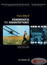 koinoniologia toy kinimatografoy photo