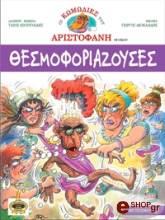 thesmoforiazoyses photo