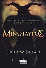minotayros photo