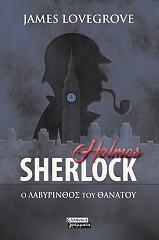 sherlock holmes o labyrinthos toy thanatoy photo