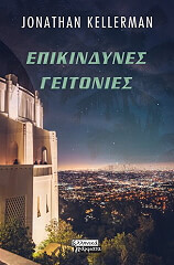 epikindynes geitonies photo