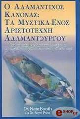 o adamantinos kanonas ta mystika enos aristotexni photo