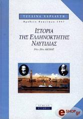 istoria tis ellinoktitis naytilias 19os 20os aionas photo