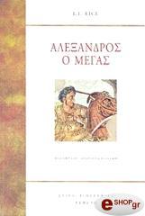 alexandros o megas photo