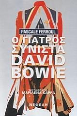 o giatros synista david bowie photo