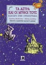 ta astra kai oi mythoi toys photo