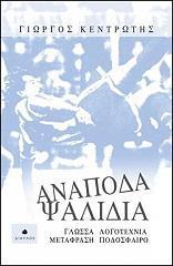 anapoda psalidia photo