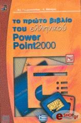 to proto biblio toy ellinikoy powerpoint 2000 photo