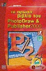 to proto biblio toy photodraw publisher 2000 photo